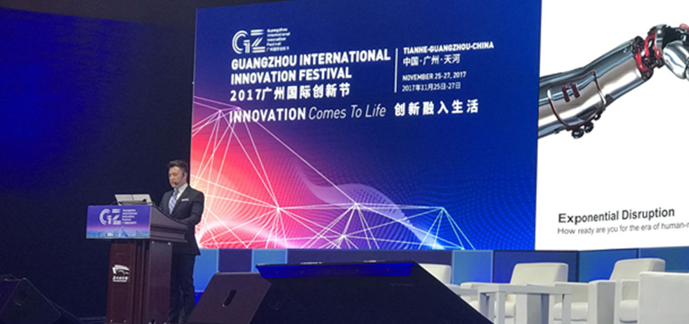 HiTouch is invited to attend the 2017 Guangzhou International Innovation Festival