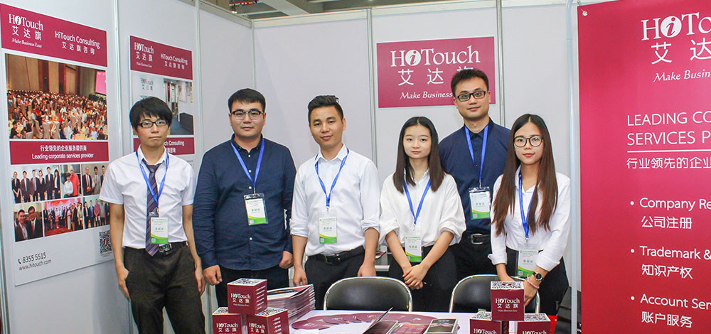 HiTouch was in the 8th HCI CHINA event with you!