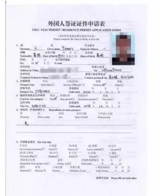 201708186363867662138469164026141 Visa And Residence Permit Application Form China on china immigration form, china visa los angeles, china visa business letter example, example application form, china travel visa, china study, china on world map, china visa invitation letter, china employment, malaysia visa form, china visa sample, china tourist, china state map, china passport application form, general employment application form, china visas for us citizens, china student visa, job corps application form,