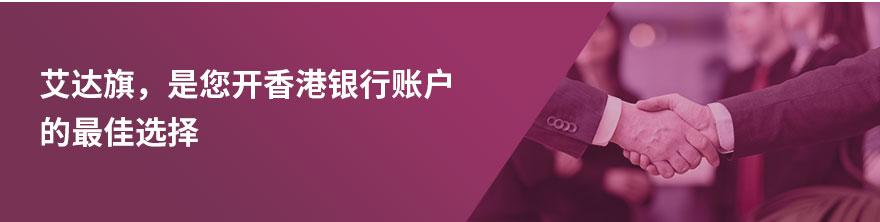 香港公司银行开户产品介绍02(PC中文)_02.jpg