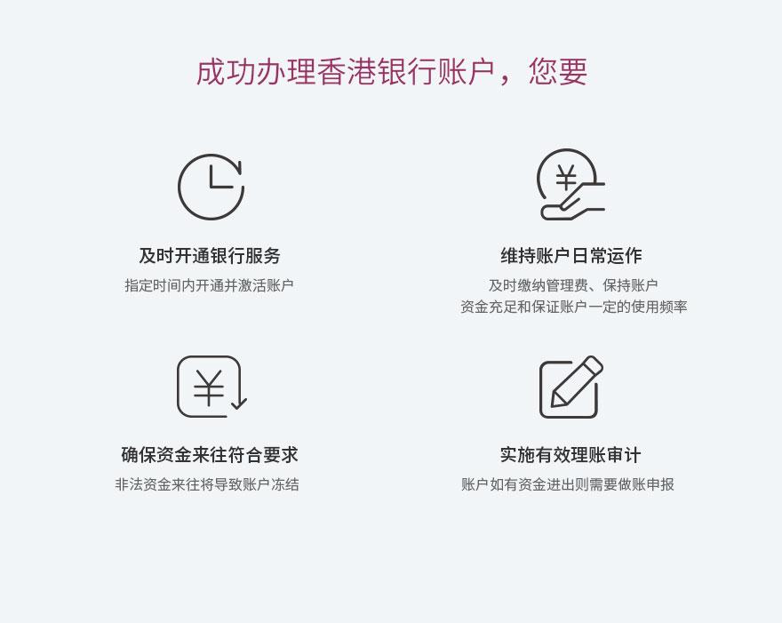 香港公司银行开户产品介绍02(PC中文)_08.jpg