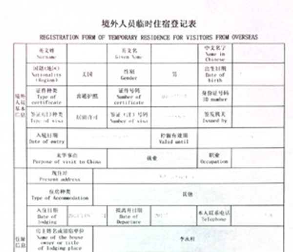境外人员临时住宿登记表